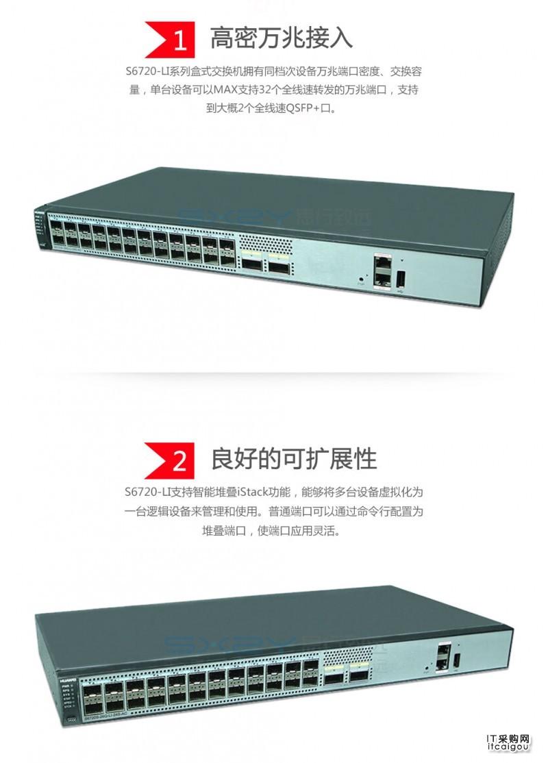 S6720S-26Q-LI-24S-AC 24口万兆交换机